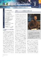 newsletter_vol2.png