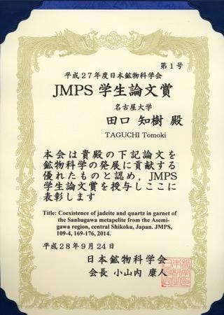 20161206-JMPS.jpeg