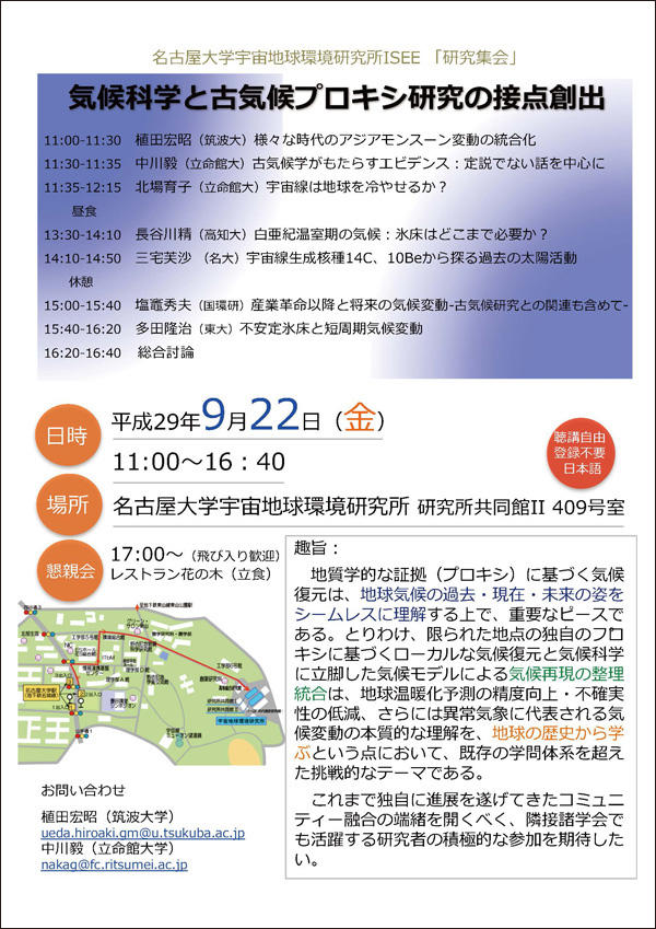 program-ISEEmeeting-20170922.jpg
