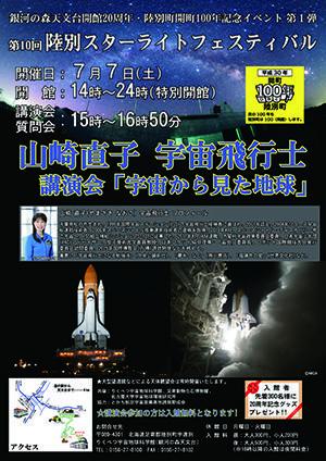 20180704-poster.jpg