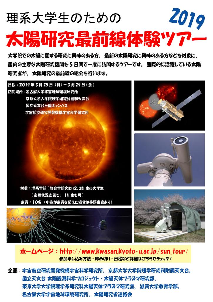 solar2019.png