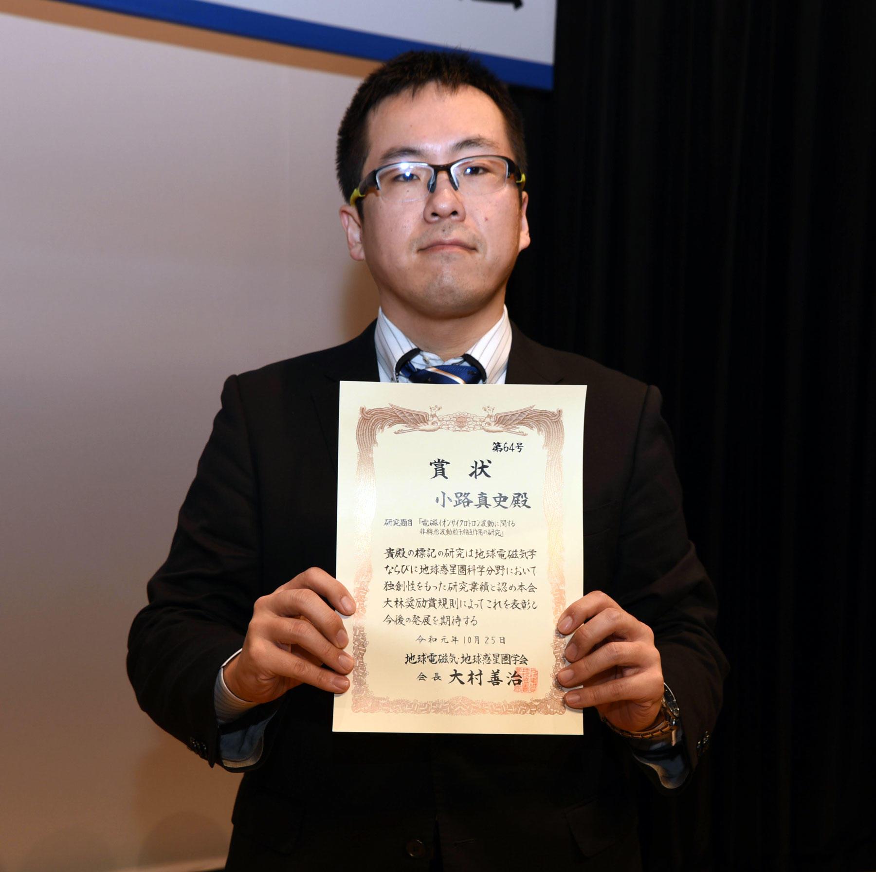 obayashi_award.jpg
