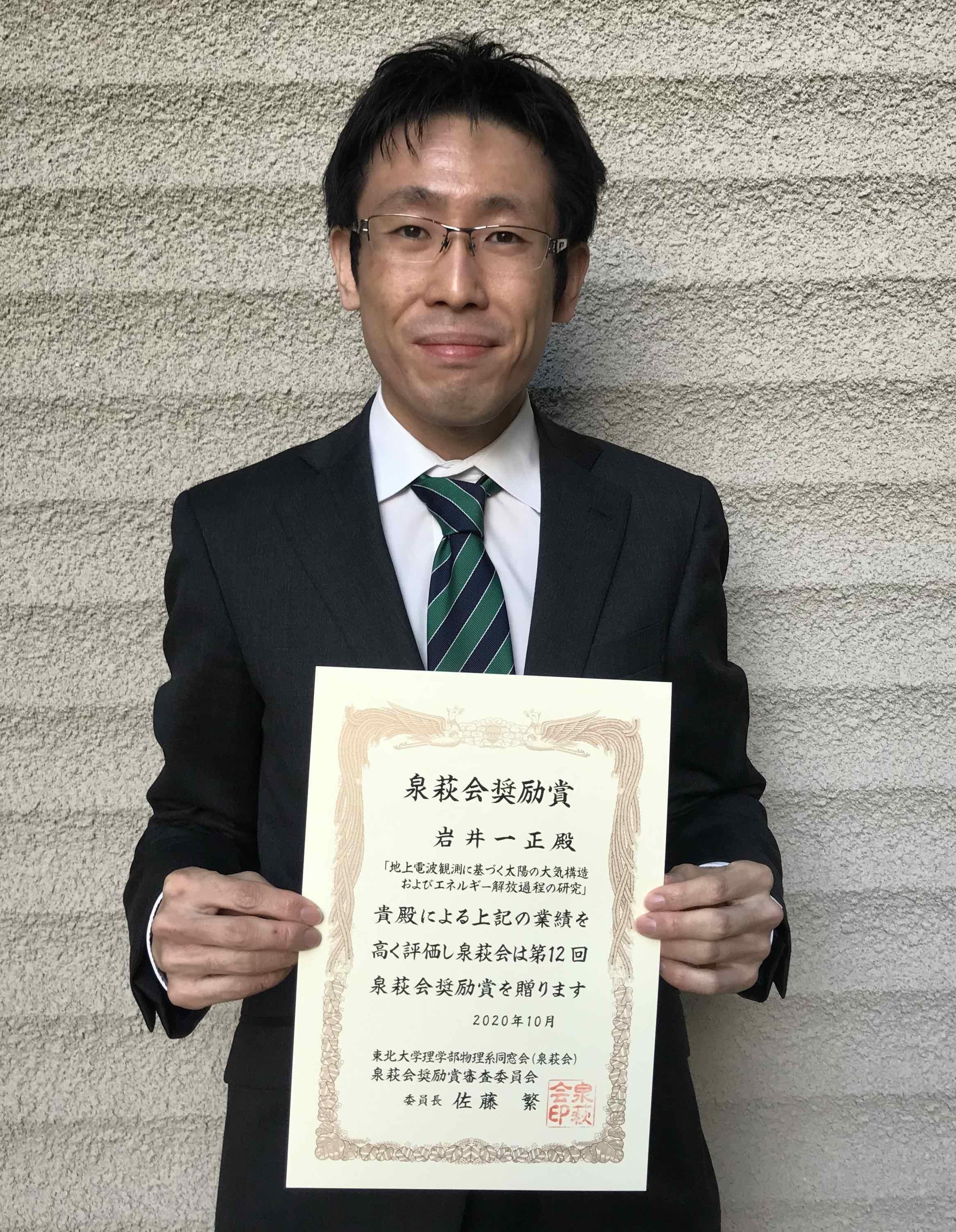 IWAI_sensyuukai.jpg