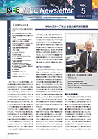newsletter_vol5.png