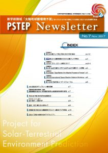 pstep newsletter no 7の発行 新学術領域研究 太陽地球圏環境予測