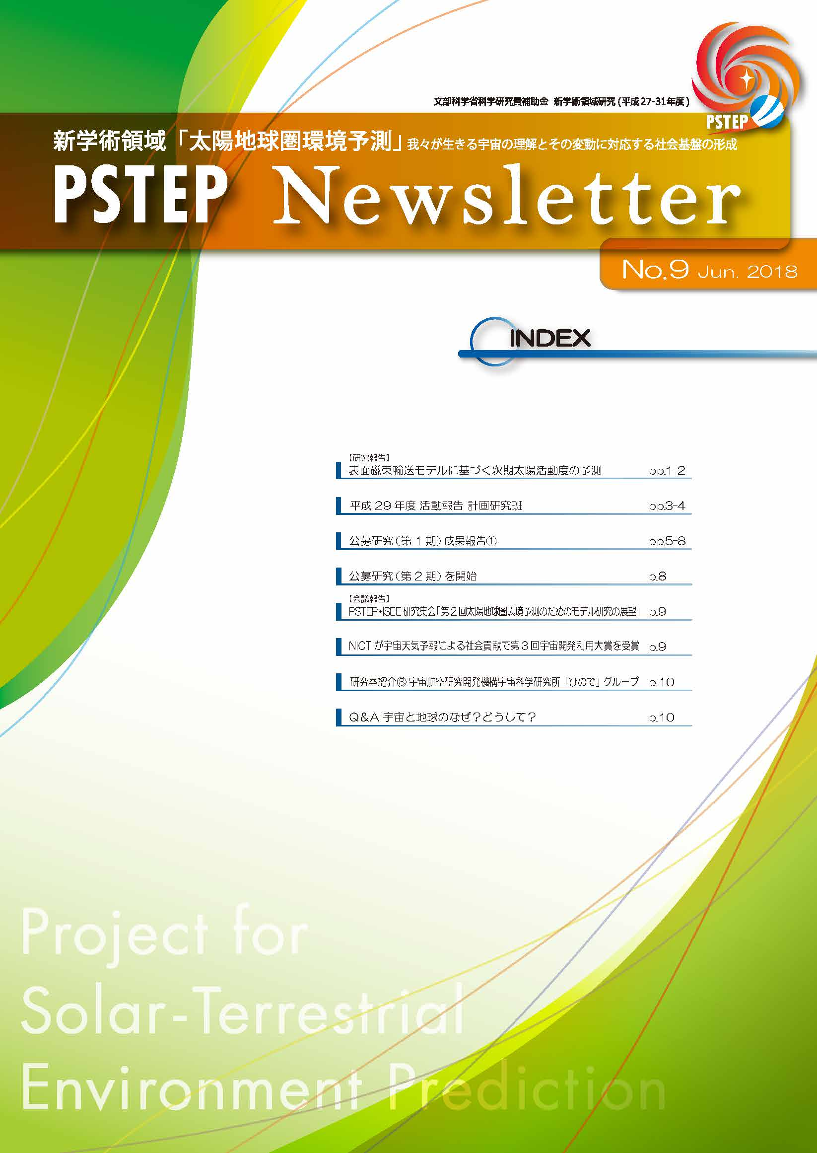pstep newsletter no 9の発行 新学術領域研究 太陽地球圏環境予測