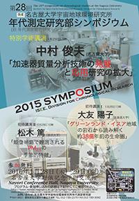 2015FY-poster-1.jpg